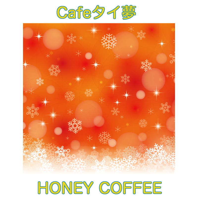 Cafeタイ夢HONEY800