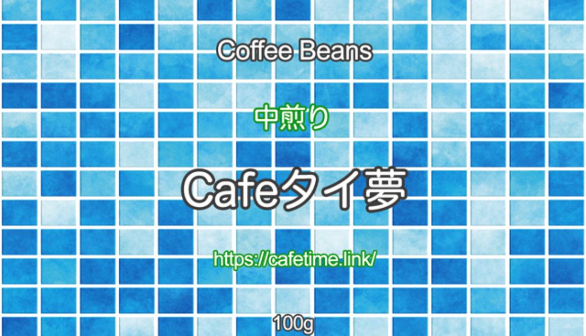 CafeLabelTile8585