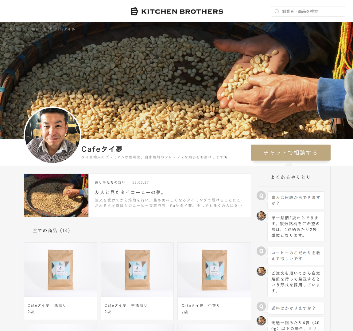 KITHCHEN BROTHERS とは? 飲食店様向け食材仕入れサイトです。・・・ 詳しくは、画像をクリックしてください(当店KITCHEN BROTHERS サイトへリンクします)。