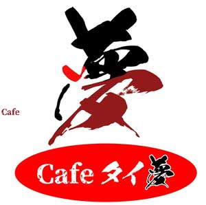 Cafeタイ夢