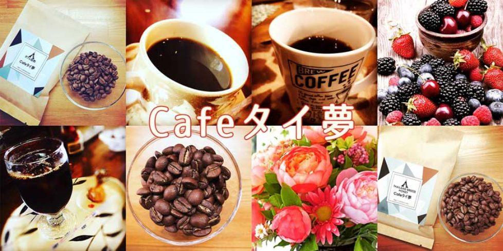 CafetimeT_Banner870 1