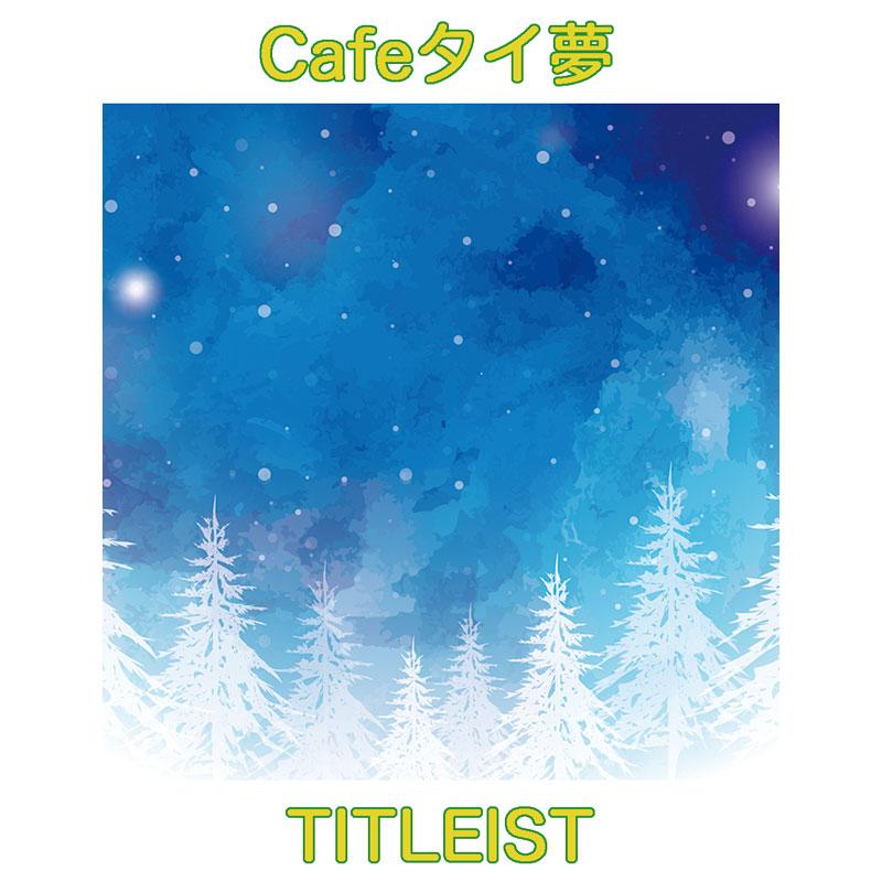 Cafeタイ夢B&STitle800