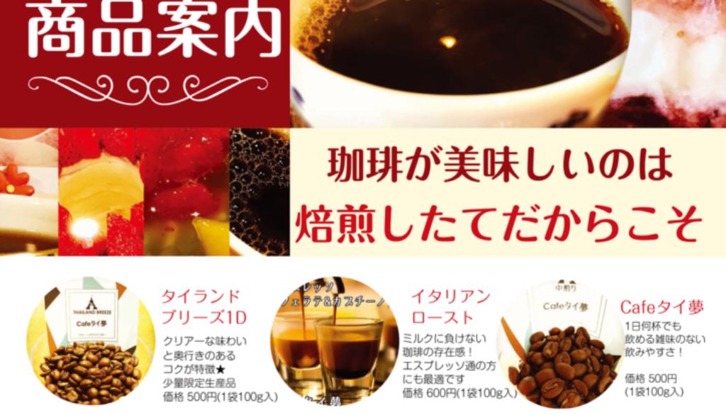 Cafeタイ夢A4商品案内