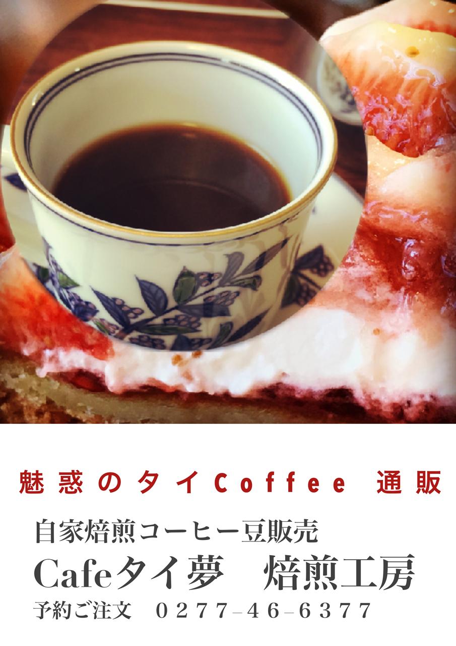 看板Cafeタイ夢A4タテ