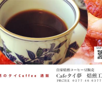 看板Cafeタイ夢