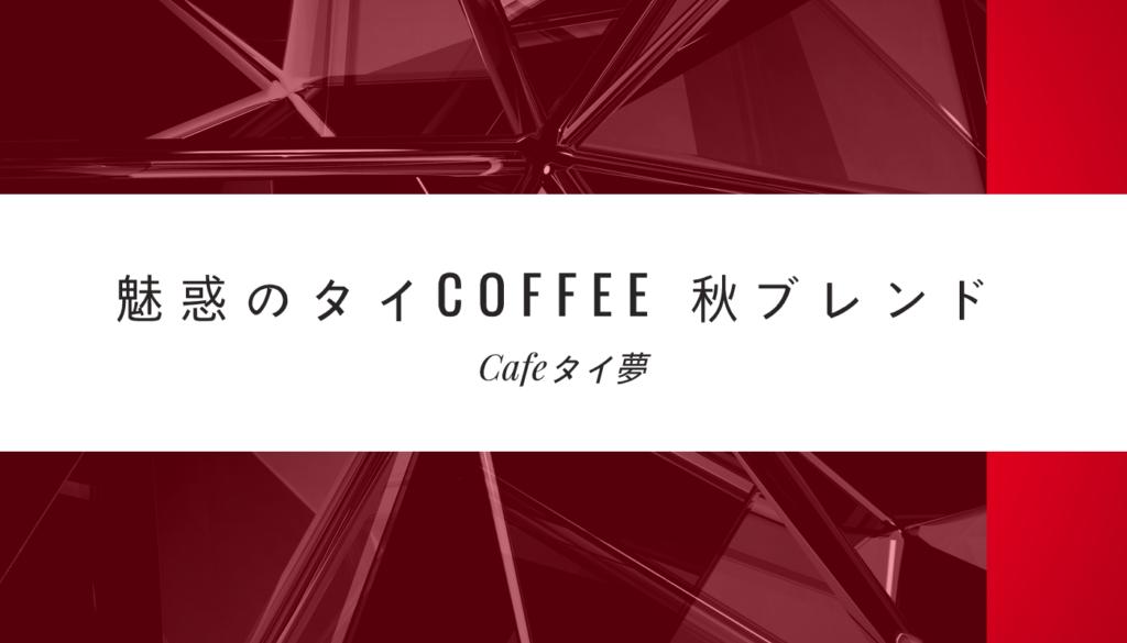 Cafeタイ夢秋ブレンド