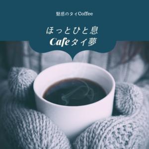 Design_Cafeタイ夢