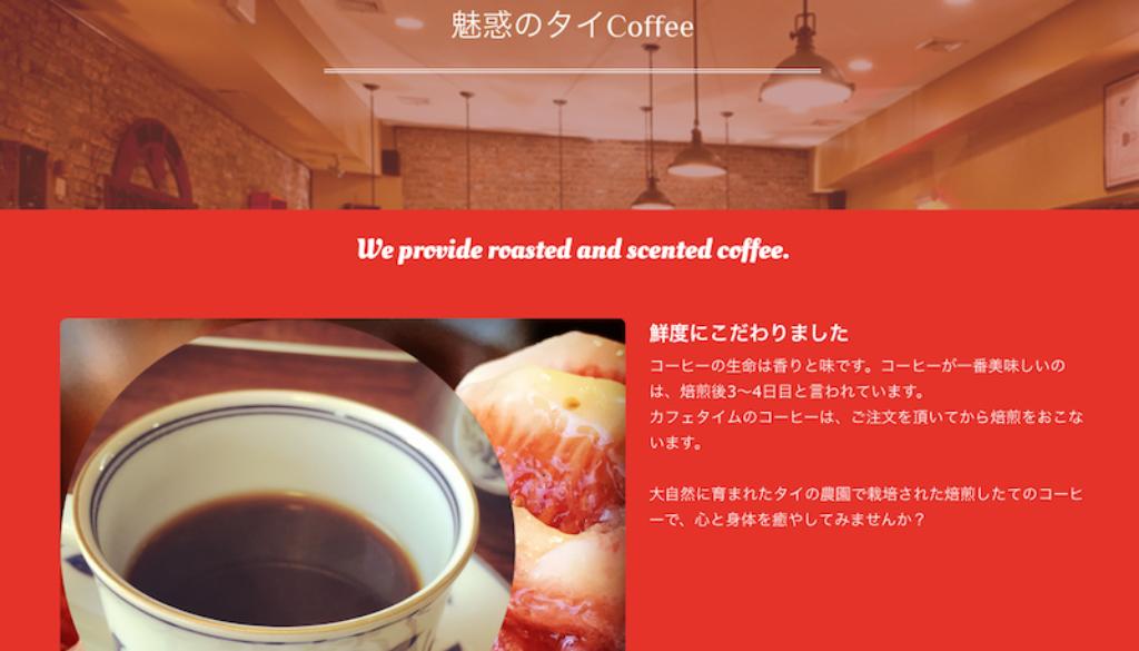 New_website_of_cafetime