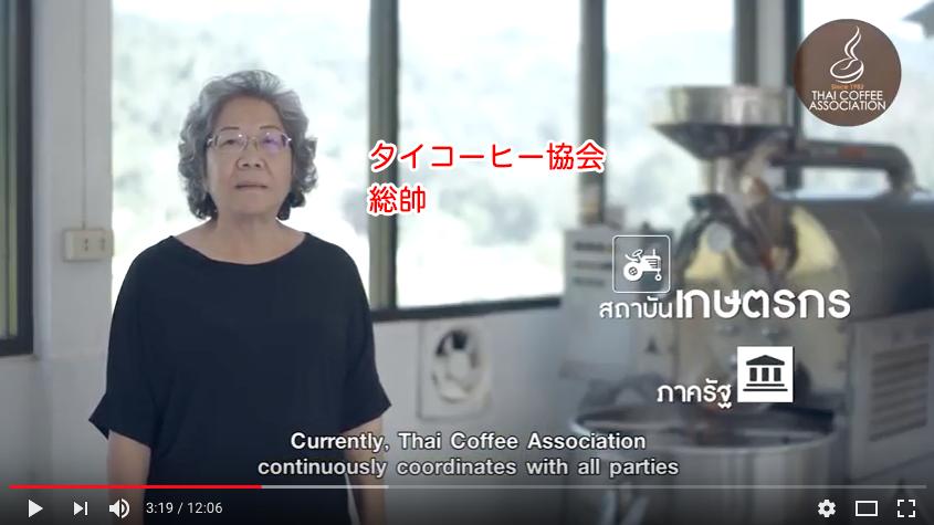 タイ コーヒー協会Youtube動画より引用