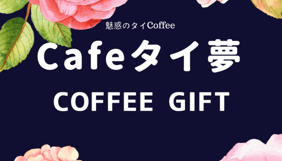 Cafetime薔薇1080