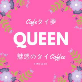 QUEEN_RN-1P