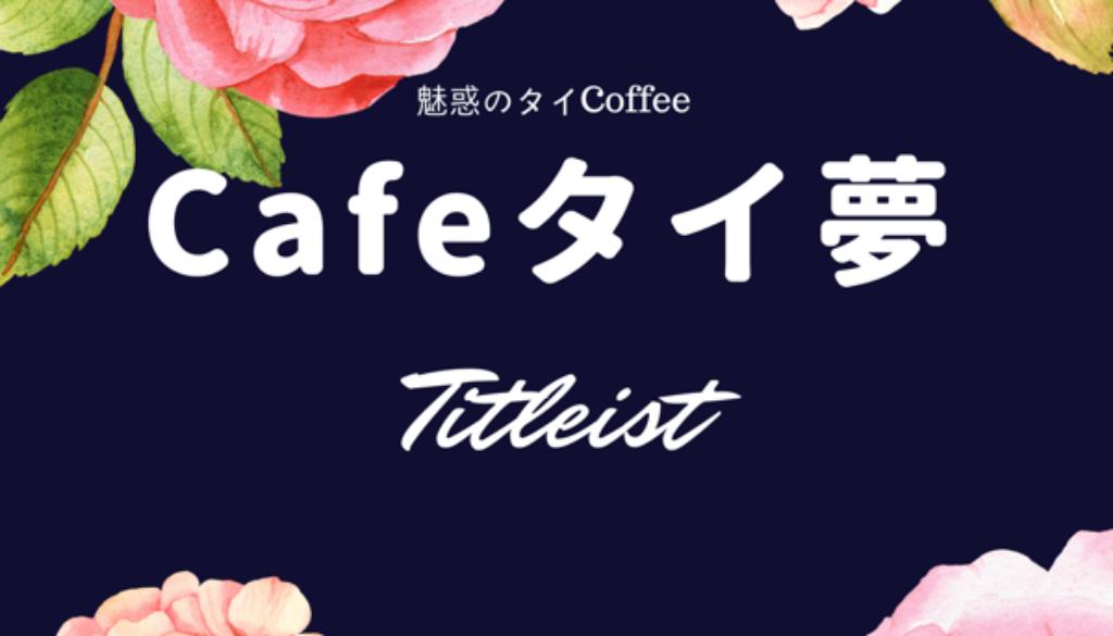 Titleist_R