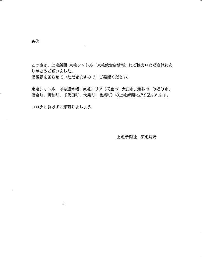 Jomoshinbun001024