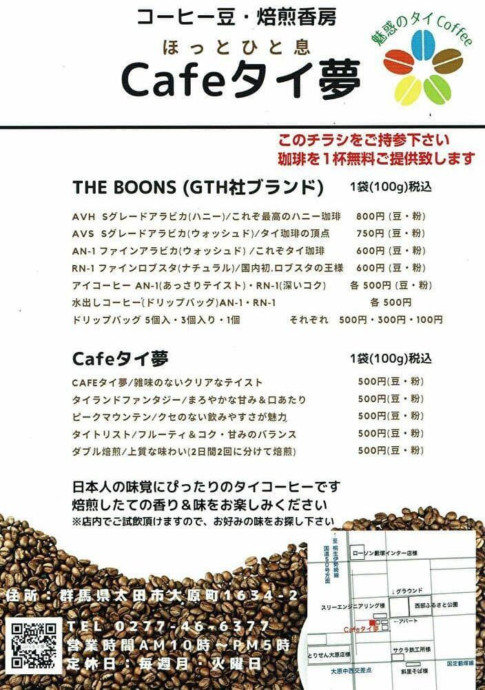 店舗への案内地図を付け加えました。 また、コーヒーは無料でお飲み頂けます。 お気軽にご利用ください!