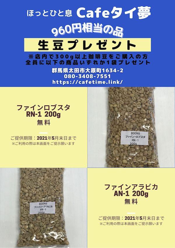 期限内に店内で、コーヒー豆を300g以上ご購入の方にタイコーヒー生豆200g(960円相当)を漏れなく差し上げます。 種類は、ファインアラビカまたはファインロブスタの2種類よりお選びいただけます。 この機会に焙煎の楽しさをご体験ください。 クセになるかも^_^ ※ご提供期限:2021年5月末日まで ※お受け取りの際に、この画面をご提示ください。 ※本プレゼントは、タイ珈琲総輸入元(有)テクニカ(テクニカフェ)様からのご厚情により実施させて頂きました。