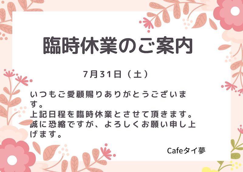いつもCafeタイ夢をご利用頂き、ありがとうございます。 7月31日(土)を臨時休業とさせて頂きます。同日はクライミングジムCOZYさまにてアイス珈琲の販売を行わせて頂きます。お時間のある方はぜひお立ち寄りください。